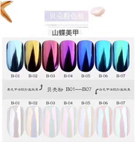 2019 wholesale colorful 7 colors shell powder for nail art beauty