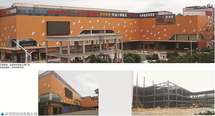 building construction materials for shopping malls