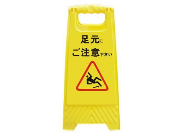 Made In China PP Material Warning Folding Traffic Sign Board
