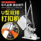 Sausage Clipping Machine Double U Shape Manual Poly Clipper for Meat Processing
