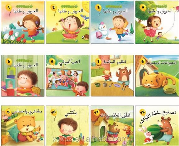 Pakistan Urdu Spanish Language Toys With English Books For ...