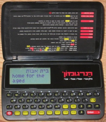 Amazing Targumon Hebrew/English/Hebrew Pocket-Sized Hand Held Electronic Dictionary and Translator