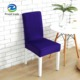 wholesale cheap customized chair slipcover dining chair cover