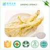 USP 561 standard ID test approved botanical extract Panax ginseng Ginseng powder 10% HPLC ginsenosides