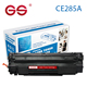 GS brand CE285A 285A Remanufactured China Premium Toner Cartridge compatible for HP 85A