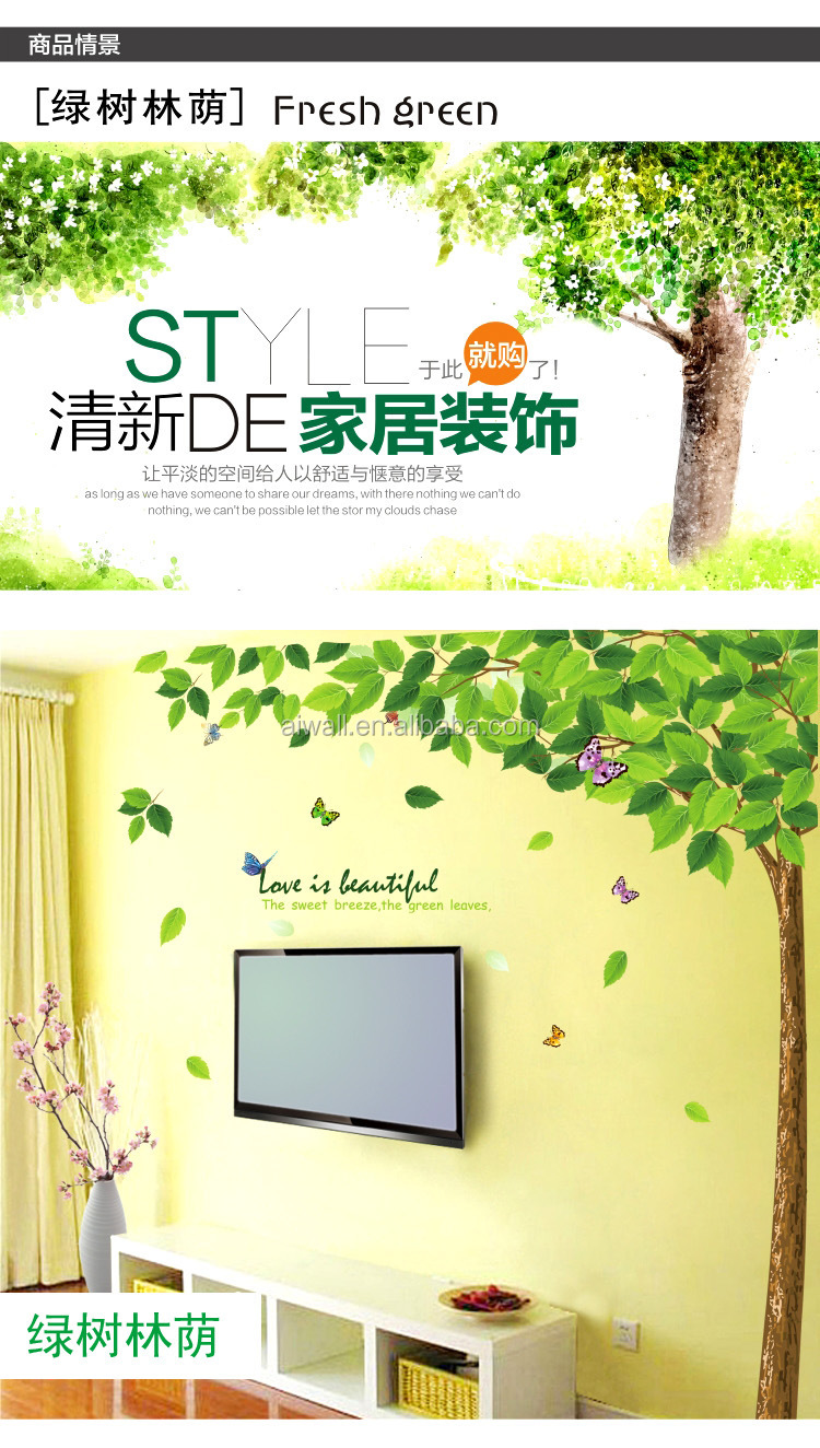 Y886 Tree Wall Stickers Room Decorations Plant Wall Decals Family ...