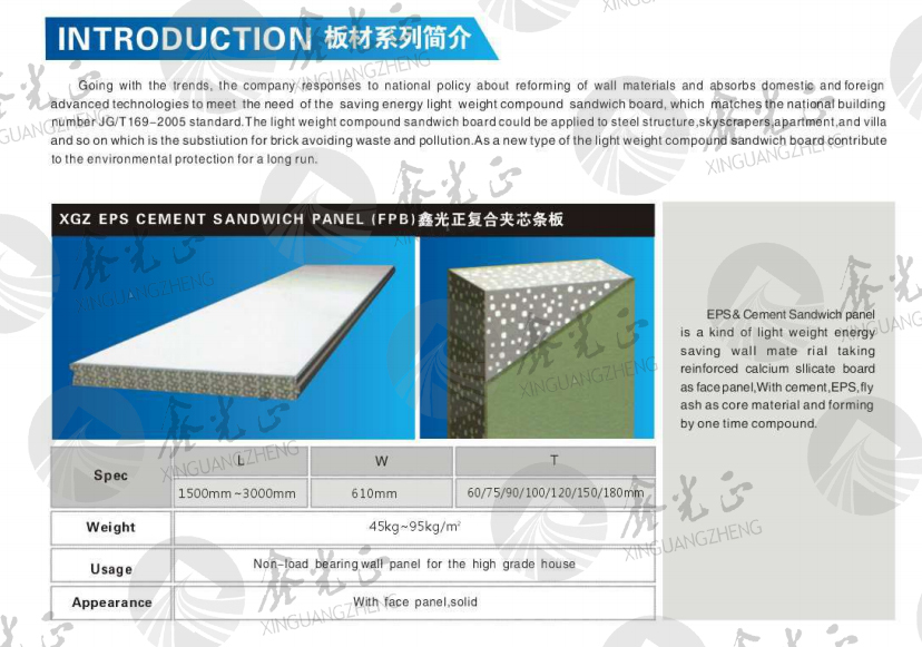 XGZ Good price! Green EPS sandwich cement panel for wall