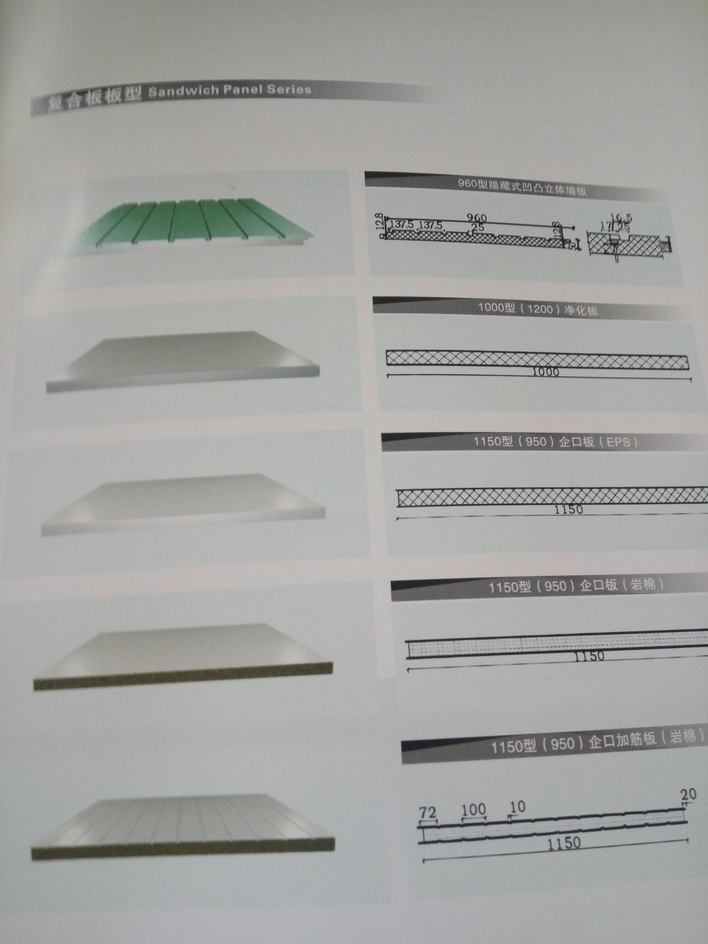 0.35mm-0.6mm both side 50/75/100mm EPS/rock wool sandwich used for steel structure roof and wall made by XGZ