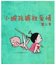 小破孩裤衩爱情第二季