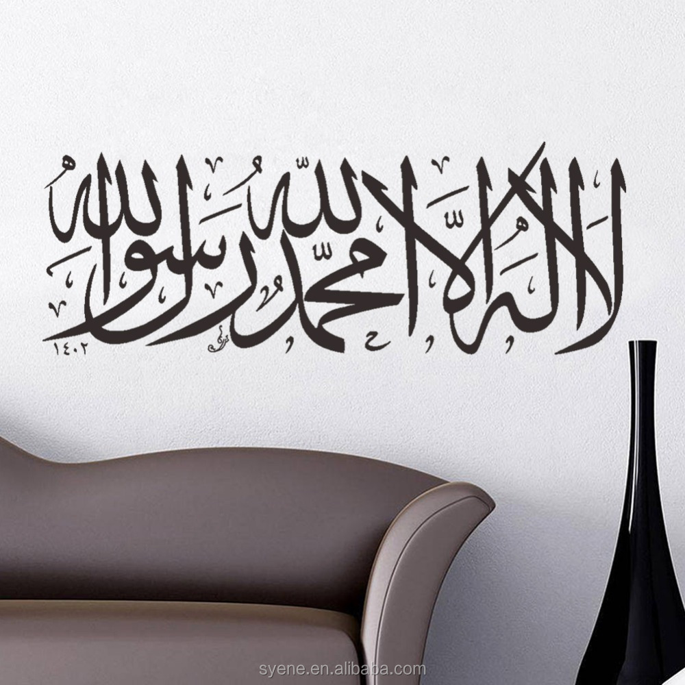 Custom Islamic Sticker Decal Muslim Wall Art Calligraphy Islam - Custom vinyl stickers australia the advantages