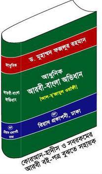 EBOOK FREE BANGLA DICTIONARY EBOOK