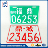 Custom Made Professional Manufacturer Bike And Car Number Plates