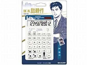 "SHARP character 12 digit Nice size calculator ""Kosaku Shima Series"" manager type calculator strap EL-SK1 (japan import)"