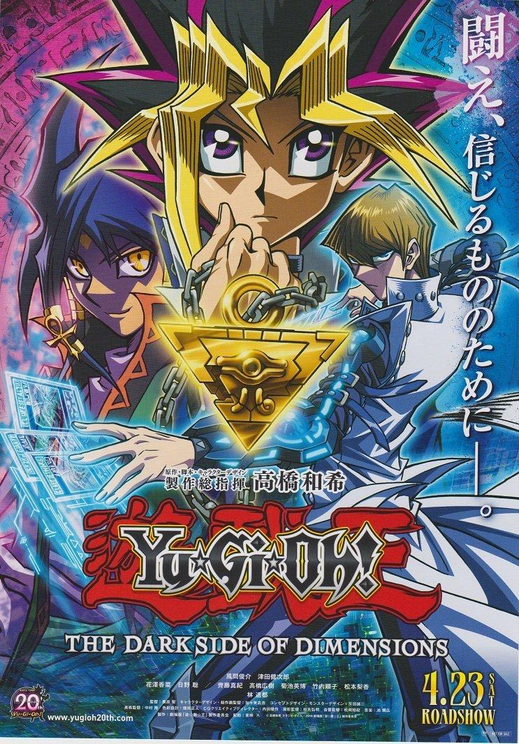 Japan Limited!! Movie Mini Poster (Movie flyer) : Yu-Gi-Oh!