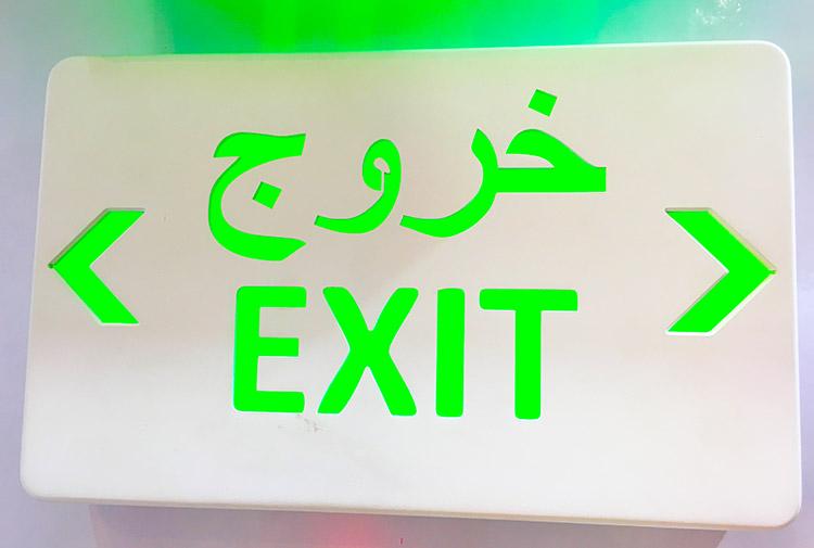 Arabic Exit Light (1).jpg