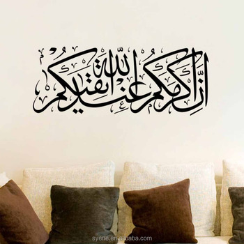 3d custom quote islamic and arabic wall stickers vinyl lettering