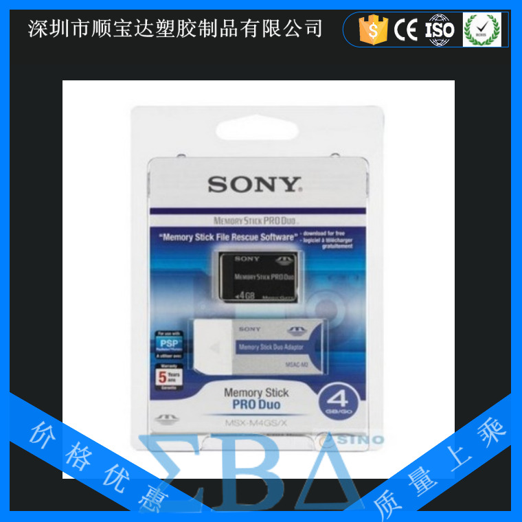 high quality sony memory stick plastic clamshell blister packaging with cardboard