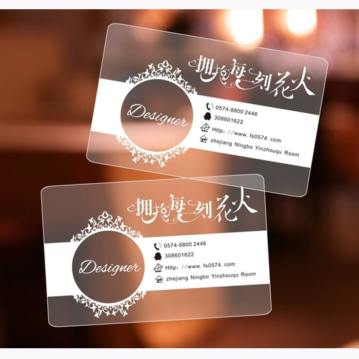 Frosted PVC transparent business card PVC card