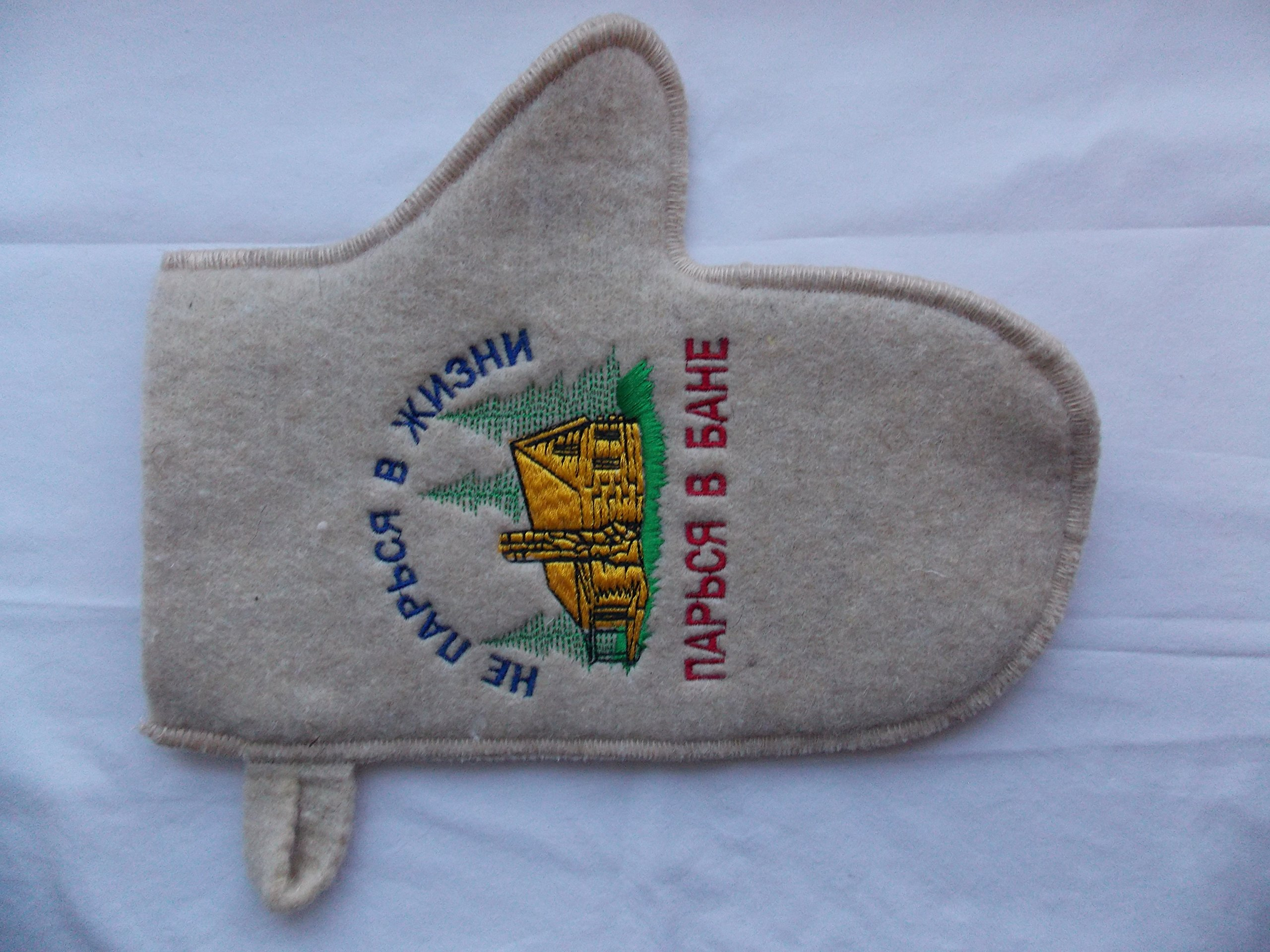 """RussianBear White Wool Mitten for Sauna Banya Bath House """"Do not worry in the life worry in sauna"""""""