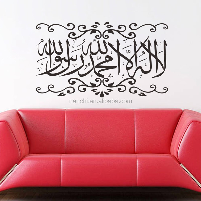Islamic Wall Stickers Quotes Muslim Arabic Home Decorations Bedroom Mosque  Vinyl Decals God Allah Quran Mural Art 4.5 - Buy Islamic Wall ...