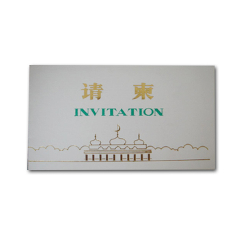 Special Wishes Taken On Muslim Wedding Invitation Card Buy Wedding