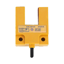 HL-E3S-GS15N/N2/P/P2 Proximity Switch ประเภทสล็อต Photoelectric Switch Detection ระยะทาง 15 มม. NPN NO