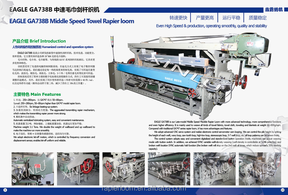Cnc Machinery Terry Towel Weaving Machine And Towel