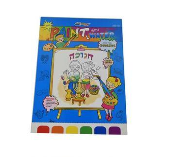 Wholesale Children Kids Magic Coloring Paint Book/watercolor ...