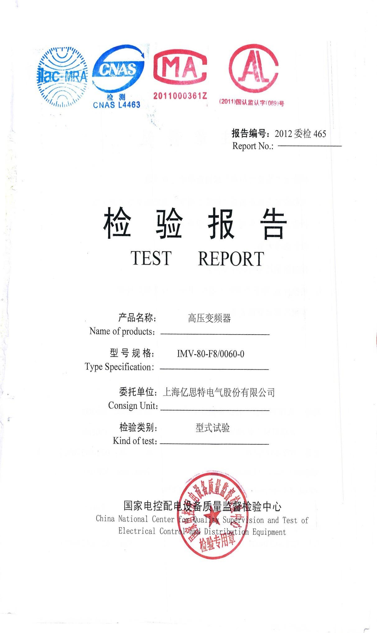 MV Drive Test report