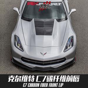 DarwinPRO 2014-2016 Corvette C7 RK-SPORT STYLE FRONT LIP FOR Chevrolet