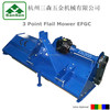 tractor flail mower with Y blade ,mulcher for tractor ,tractor flail mower 3point hitch mounted implements EFGC125-EFGC175