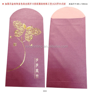 pearl paper different color red packet printing