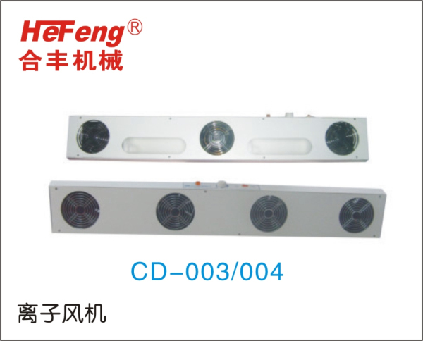 Digital antistatic blower with best perforance