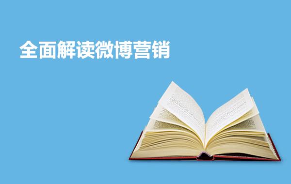 【微博营销】第一课——全面解读微博营销