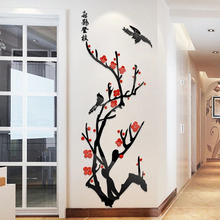 Living Room Decorative Wall Sticker 3D Acrylic Wall Stickers