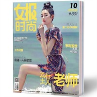 China Profssional Factory Printing Manufacture Fashion Magazine