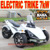 7kW Electric Passenger Tricycle Three Wheel Scooter