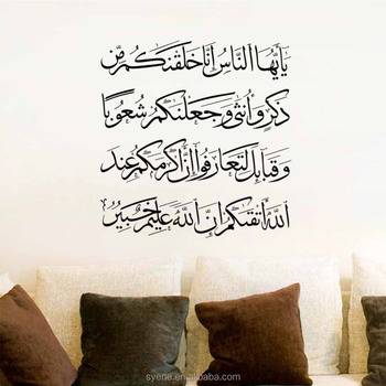 Islamic Items For Sale Wall Art Stickers Home Wall Decoration ...