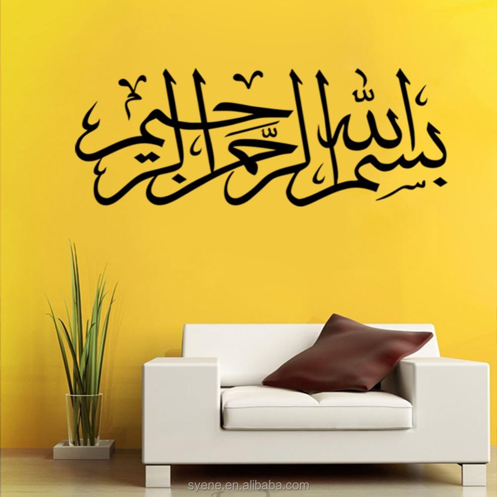 Arabic Calligraphy Islamic Vinyl Wall Art Decal Sticker Wallart ...