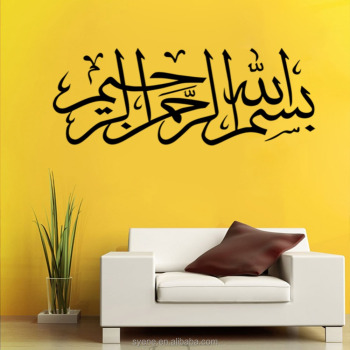 Arabic Calligraphy Islamic Vinyl Wall Art Decal Sticker Wallart Bismillah 3d  Vinyl Islam Wall Stickers Home Part 56