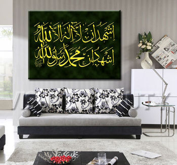 Islamic Calligraphy Art Painting