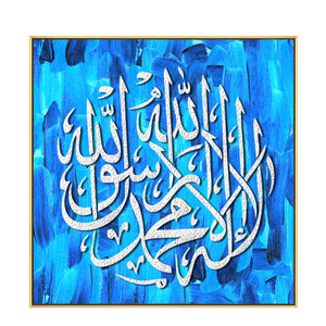 Wall Hanging Designs Islamic Abstract Arabic Calligraphy Paintings In Pakistan