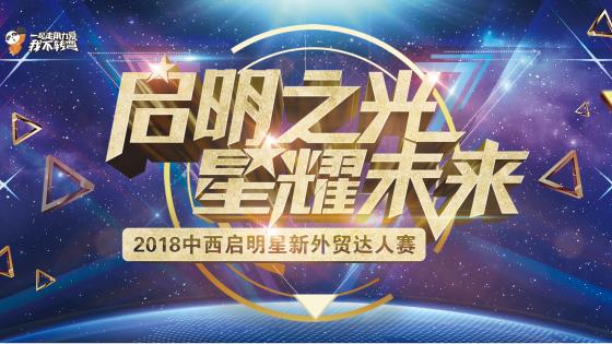 2018中西启明星新2018博彩娱乐网址大全达人赛