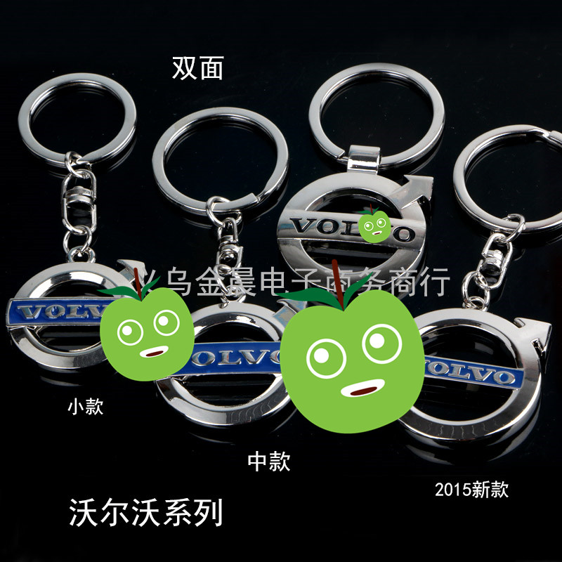 2019 Stainless Steel Volvo Key Rings With Emblem Logo High: Popular Volvo Key Chain-Buy Cheap Volvo Key Chain Lots