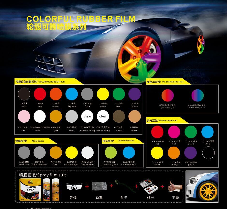 Carlas 450ml Colorful Car Rubber Paint Spray Film Rubber Spray ...