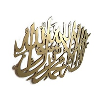Custom Home Decoration Arabic 3D Sign Laser Cutting Metal Wall Art ,Unique Elegant Modern Muslim Islamic Wall Decoration
