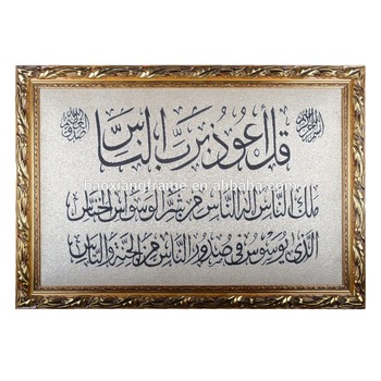 Islamic knit jacquard calligraphy fabric wall hanging islamic letters contemporary islamic calligraphy