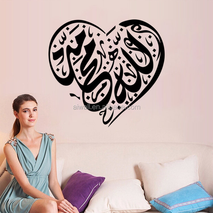 9331 Coeur D Amour Calligraphie Islamique Arabe Vinyle
