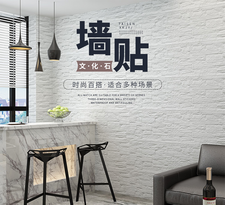 WB brand 3D POE soft material room decor wall bricks sticker-cultural stone pattern