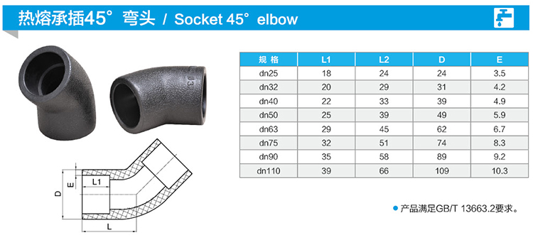 socket-45-elbow.jpg